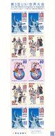 Japon Nº 5254 Al 5257 En Hoja De 2 Series - 1989-... Emperor Akihito (Heisei Era)