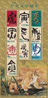 Japon Nº 4914 Al 4921 - 1989-... Emperor Akihito (Heisei Era)