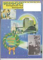 "REPUBLIC OF MACEDONIA, 1997, MAGAZINE 293, ""MACEDONIAN POSTS-INFORMATOR"" (M1) ** - Libri, Riviste, Fumetti"