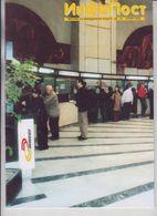 "REPUBLIC OF MACEDONIA, 2002, MAGAZINE 10, ""INFO POST"" ** - Magazines"
