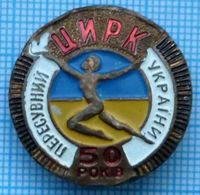 UKRAINE / Badge / The Mobile Circus Is 50 Years Old. Gymnast With A Dove. - Administration