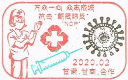 Scarce To See This On The CHINA Postcard. 3 Different Colors Of Covid-19 Special Chop In Market - China