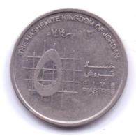 JORDAN 1993: 5 Qirsh, KM 54 - Jordanie