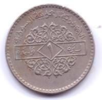 SYRIE 1979: 1 Pound, KM 120.1 - Syrie