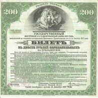 Pfandbrief / 1927 / 200 Rubel / Russland (G507) - Bank & Insurance