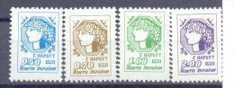 1992. Ukraine, Definitives, 4v, Mint/** - Ukraine