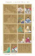 Japon Nº 4789 Al 4798 - 1989-... Emperor Akihito (Heisei Era)