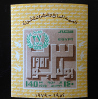 Egypt., Uncirculated Souvenir Sheet , « Anniversary Of The Revolution », 1979 - Blocs-feuillets
