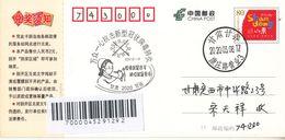 China 2020 Gansu Gangu  Fight Epidemic(Covid-19) Entired Postal Card - 1949 - ... Volksrepublik