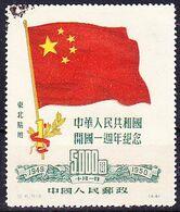 VR China; Nordost-China - 1 Jahr Volksrepublik (MiNr: 181 I) 1950 - Gest Used Obl - Sin Clasificación