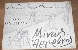 ODOS  ONEIRON (La Voie Des Rêve) - Libros, Revistas, Cómics