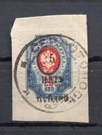 1920s RUSSIA, SEVASTOPOLJ, 5 RUBLE OVERPRINT, CUT OFF - Gebraucht