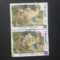 ◆◆◆ Taiwán (Formosa) 1992  Ku Shih Classical Poetry   $3.50 X2  USED    AA7976 - 1945-... Republic Of China
