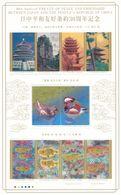 Japon Nº 4439 Al 4448 - 1989-... Emperor Akihito (Heisei Era)