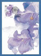 Australien 2011 Mi.Nr. 3531 , Jacaranda - Maximum Card - First Day Of Issue 8.March 2011 - Cartas Máxima