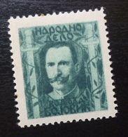 Yugoslavia Non Postal Stamp Cinderella National Work Vojvoda Bojovic Army Military History  C70 - Collections, Lots & Séries