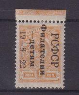 RUSSIE : N° 180 * . 2 ème TIRAGE . SIGNE .  TB . 1922 . ( CATALOGUE YVERT ) . - 1917-1923 Republic & Soviet Republic