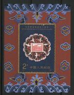 CHINA / CHINE 1991 Value 8 € BLOC FEUILLET Y&T N° 59 ** MNH. VG/TB. - Blocchi & Foglietti