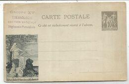 ENTIER SAGE 10C CP REPIQUAGE PALAIS DE L'INDUSTRIE CHAMPS ELYSEES JUILLET A NOVEMBRE 1894 PARIS NEUF SUPERBE - Overprinter Postcards (before 1995)