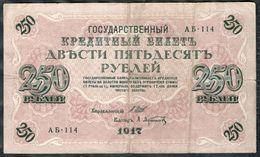 Russia - 250 Roubles (rubley) 1917 (1917-1918) - Pick 36(2-1) - Russia