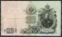 Russia - 25 Roubles (rubley) 1909 (1909-1917) - Pick 12b(7) - Russia