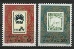 "CHINA / CHINE 1983 Value 1.8 € Y&T N° 2630 + 2631 ** MNH. VG/TB. ""Chinapex83, Exposition Philatélique à Beijing"" - 1949 - ... People's Republic"