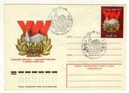 Enveloppe CCCP URSS RUSSIE Oblitération MOCKBA NOYTAMT 25-28/06/1978 - 1923-1991 USSR