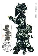 """"""" OMBRES CHINOISES """" Sur Carte Maximum De CHINE De 1995. Parfait état. CM - Puppets"""