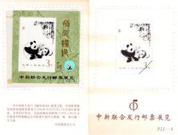 China  Block 35 I **  Panda - 1949 - ... People's Republic