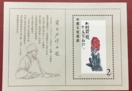 China 1980 Qi Baishi Painting S/S MNH - 1949 - ... People's Republic