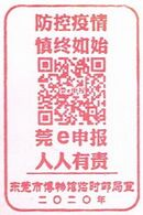 Dongguan Uses A Personal Smartphone To Declare A Special Postmark For COVID-19 Anti-epidemi Information - China