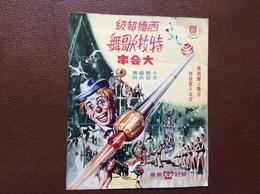 PROGRAMME CIRQUE  CIRQUE CHINE  Season 1967 - Programmes