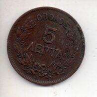 REF MON4  : Old Coin GRECE GREEC 5 Lepta 1869 - Grecia