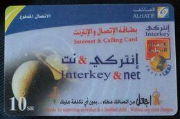 Saudi Arabia - 10 SR - Interkey & Net - AlHatif - Arabia Saudita