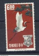 Formose - Taïwan  -  1963  :  Yv  436  ** - Neufs