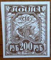 1921 RUSSIA Agricoltura  - 200 ₽ Nuovo - 1917-1923 Republic & Soviet Republic