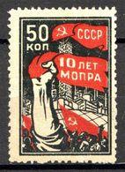 Russia 1932,International Red Aid Union RARE,50k,МОПР,10th Anniv,VF MNG - 1923-1991 USSR