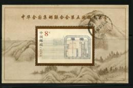 CHINA PRC - 2000-5  Philatelic Congress Miniature Sheet. Used. MICHEL Block 94. - 1949 - ... République Populaire