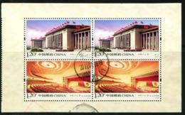 CHINA PRC -  2009-15 Great Hall Of The People. Sheet From The Booklet. Used. MICHEL #1064/4065. - 1949 - ... Volksrepubliek