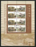 CHINA PRC -  2005-14 Nantong Museum. Small Sheet With 2x 4 Stamps. Used. Some Wrinkles. MICHEL 3649/3650. - 1949 - ... République Populaire