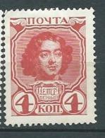 Russie     - Yvert N°  79 *     Pa 18826 - 1917-1923 Republic & Soviet Republic