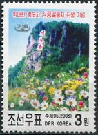 Korea 2006. Mountain (MNH OG) Stamp - Korea, North