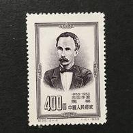 ◆◆◆CHINA 1953 Francois Rabelais  $400 (4-4)) NEW    AA8295 - 1949 - ... République Populaire