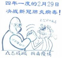 Sent From Luzhou To Naxi Postcard, With COVID-19 Special Chop On February 29, 2020. - China