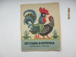 LITHUANIA RUSSIA USSR OLD CHILDREN`S BOOK FAIRY TALE COCK AND HEN     , O - Slavische Talen