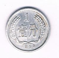 1 FEN 1959 CHINA /5867/ - China