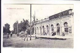 Middle Central Asia Russian Empire UZBEKISTAN SAMARKAND Bookstore BOOKS TEXTBOOKS POSTCARDS - Usbekistan