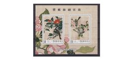 G444. Taiwan / 1992 / Silk Tapestry Of National Palace Museum / Birds / Pájaros / Oiseaux - Sperlingsvögel & Singvögel
