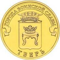 Russia, Tverj, 2014, 10 Rbl 10 Rubls Rubels - Russie