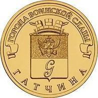 Russia, 2016, Gatchina Town, 10 Rbl Rubls Rubels - Russie